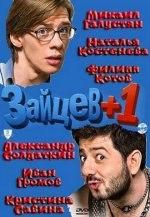 Сериал Зайцев + 1