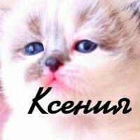 Ксения Батенькова