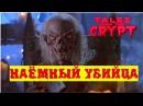 Байки из Склепа 6 сезон 9 серия Наемный Убийца