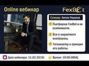 FexBet Вебинар. Маркетинг, тотализатор и особенности платформы.
