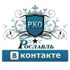 Рославльский комитет образования