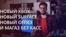Новый Xbox, новый Office, новый Surface и магазины без касс WikiTiles Weekly от 17 06 18
