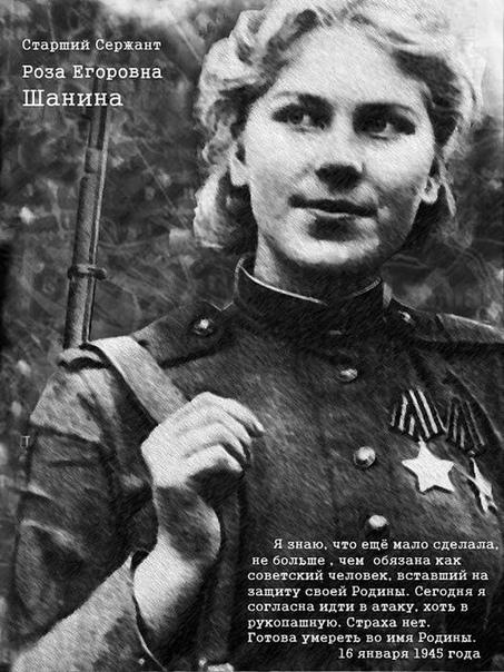 Великая русская женщина Снайпер Роза Шанина в 19 лет убила 59 немецких солдат и офицеров.28 января 1945 года девушка погибла, спасая тяжелораненого командира.Газеты союзников прозвали её