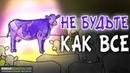 «Фиолетовая корова» Сет Годин АНИМАЦИЯ