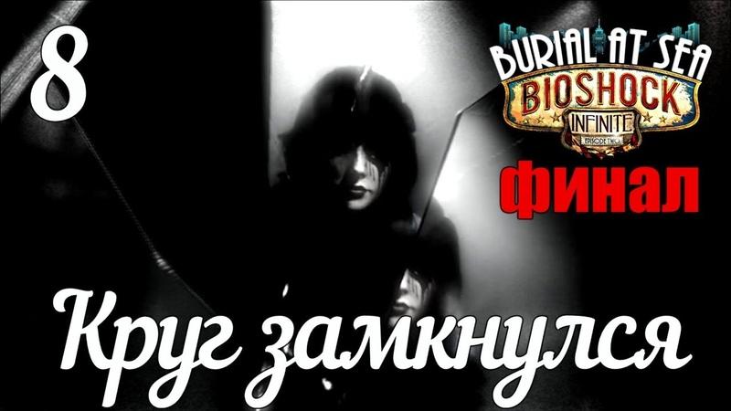 BioShock Infinite Burial at Sea - Episode 2 8 ~ Круг замкнулся Финал