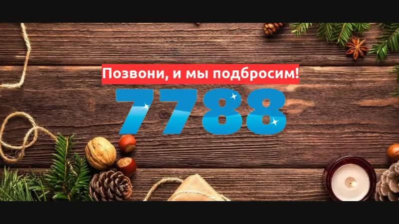 7788 - Позвони, и мы подбросим!
