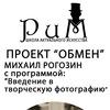 Встреча с Михаилом Рогозиным