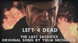 LEFT 4 DEAD 10 YEAR ANNIVERSARY - THE LAST SACRIFICE (ORIGINAL)