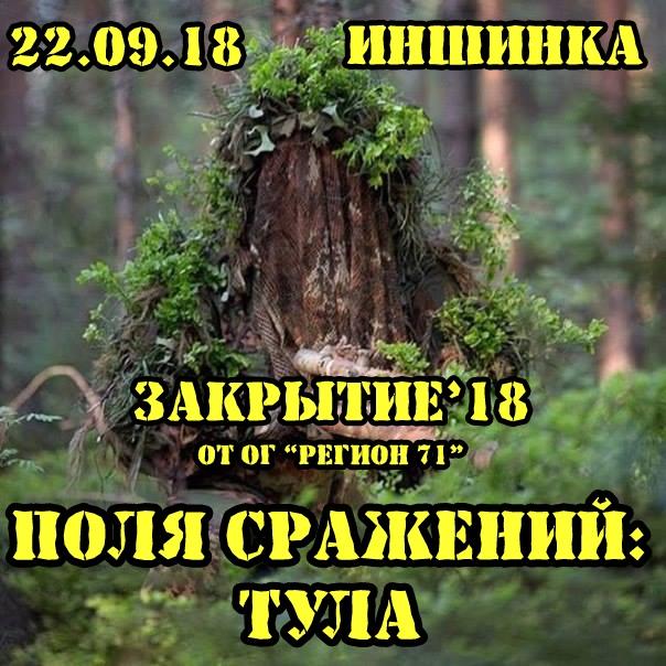 """Афиша Тула """"Поля сражений: ТУЛА"""" - Закрытие'18"""