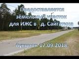 Предоставляется земельный участок для ИЖС в д. Сайгатина Сургутского района, аукцион 17.09.2018.
