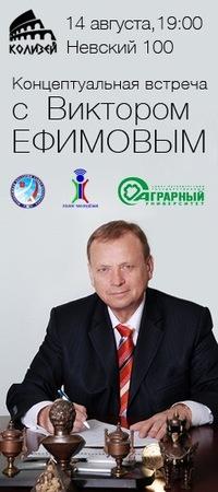 Виктор Ефимов - Концептуальная встреча  СПБ
