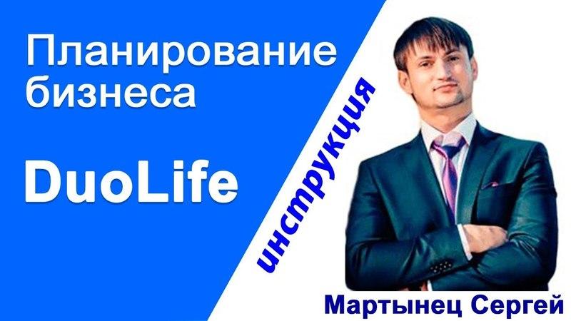 Инструменты и планирование бизнеса в Duolife - Мартынец Сергей