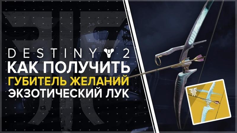 Destiny 2. Отвергнутые: Как получить лук Губитель желаний. Прохождение Расколотый трон