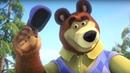 Маша и Медведь - Спокойствие, только спокойствие! 😜 Всё равно поиграем!