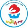Агенство путешествий Триша-Тур