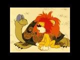 Как Львёнок и Черепаха пели песню «Я на солнышке лежу, я на солнышко гляжу»
