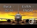Перелет Рига Осло на PMDG 737 800 NGX Prepar3D