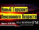 Пенсия 2018 Новый горизонт пенсионного возраста Новости\Видео