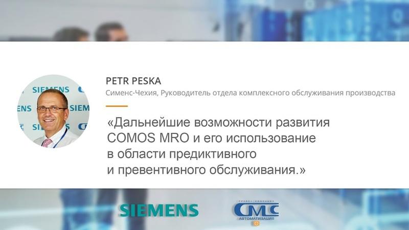 Petr Peska (Siemens) — Развитие и использование COMOS MRO в предиктивнoм и превентивном обслуживании