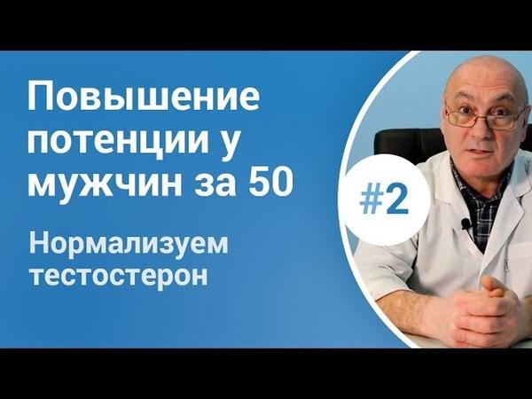 👉Повышение потенции у мужчин после 50. Нормализация тестостерона