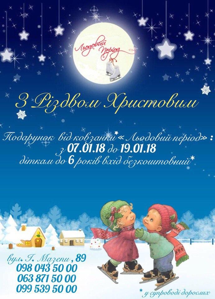 Вітаємо усіх з Новорічними святами та Різдвом Христовим