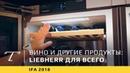 Холодильник с винным шкафом и удивительной зоной свежести