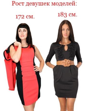 Женская Одежда Новинки 2015 С Доставкой