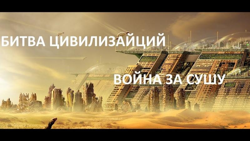 Цивилизации Земли Битва за сушу (Прана и Виманы Хаммант Льюис Часть 2))
