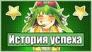 Вокалоид GUMI Megpoid - История успеха Vampires mind