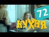 Кухня 4 сезон 12 серия (72 серия)