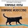"""Фестиваль """"Уличные коты и уличное искусство"""""""
