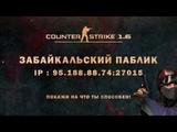 Counter Strike 1.6 Забайкальский паблик
