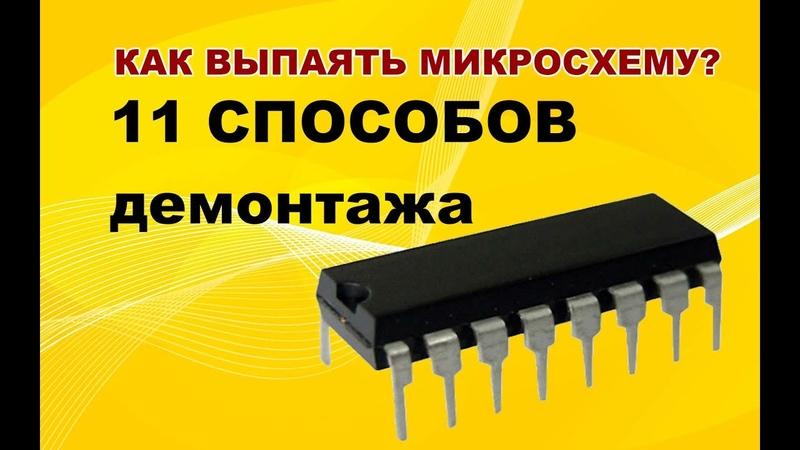 Учимся паять. Урок по пайке. Как выпаять микросхему How To Desolder Electronic Parts