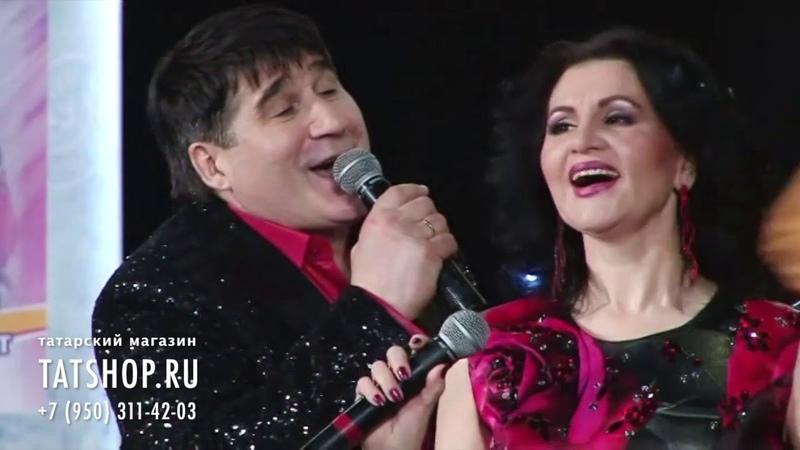 Зульфия и Жавит Шакировы «Чын мәхәбббәт» (Зөлфия һәм Җәвит)