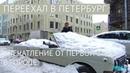 Переехал в Петербург Впечатление от первой зимы в городе