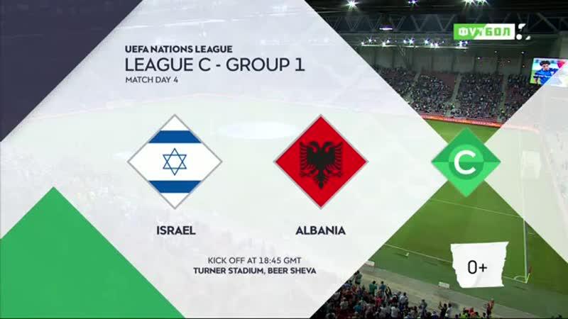 ЛН Израиль - Албания