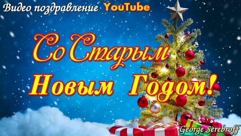 СО СТАРЫМ НОВЫМ ГОДОМ! Красивое видео поздравление Видео открытка » Freewka.com - Смотреть онлайн в хорощем качестве