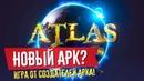 Atlas Новый Арк Новая игра от создателей игры Ark Survival Evolved