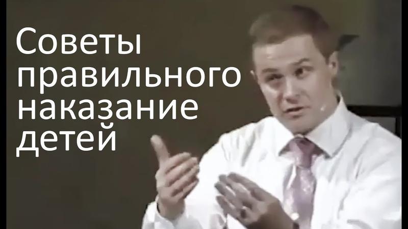 Как НЕЛЬЗЯ и как МОЖНО наказывать детей (для родителей) - Александр Шевченко