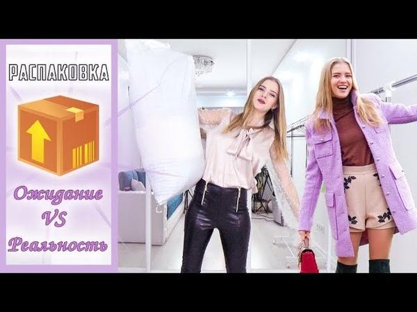 Распаковка огромной посылки c одеждой и примерка от Gepur 12 | Ожидание VS Реальность NikiMoran