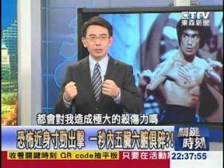 【關鍵時刻2200】李小龍寸拳超越人體巔峰 大腦掃描實驗揭祕20120817