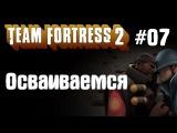 Team Fortress 2 - #07 - Осваиваемся