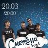 20.03 | СМЕТАНА band | Волгоград | Белая Лошадь