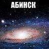 Типичный Абинск