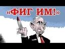 Ботать по фене Дипломатия по путински