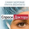 Задать вопрос врачу - консультации СпросиДоктора