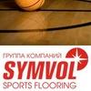 Группа компаний Symvol Sports Flooring