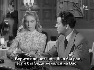 Полицейский-мошенник(Нуар.1954)-(перевод-субтитры)