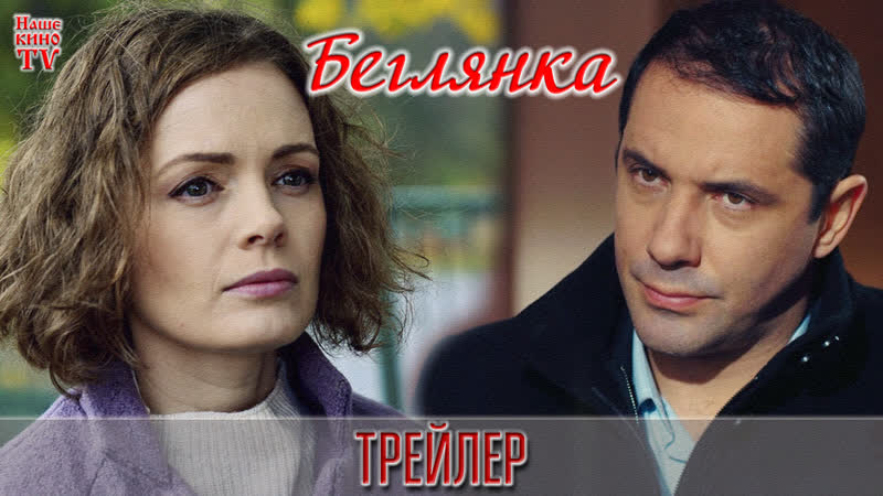 Беглянка 2018 ТРЕЙЛЕР Анонс 1 2 3 4 серии