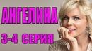 СЕРИАЛ 2018! Ангелина 3-4 серия Мелодрама 2018, премьера, сериал